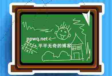 本站主题版本已更新至DUX 7.1-平平无奇的博客 ppwq.net